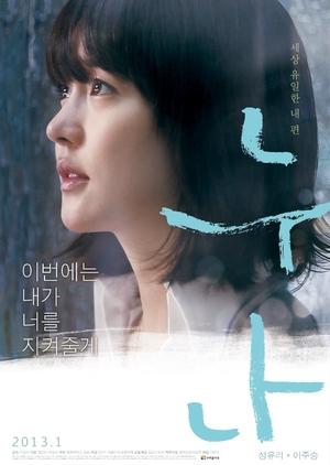 A Boy's Sister 2013 (South Korea)