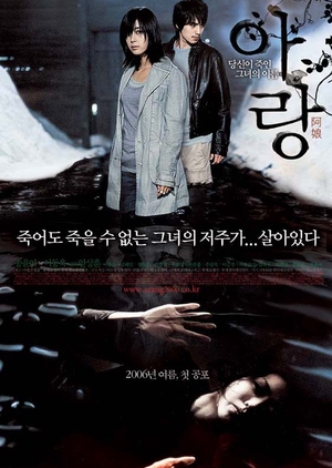 Arang 2006 (South Korea)