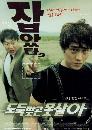 Can't Live Without Robbery 2002 (South Korea)