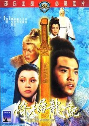 Chivalrous Killer 1978 (Hong Kong)