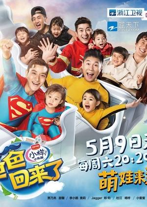 Dad Is Back: Season 2 2015 (China)