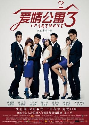 iPartment 3 2012 (China)