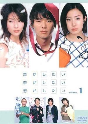 Koi ga Shitai x3 2001 (Japan)