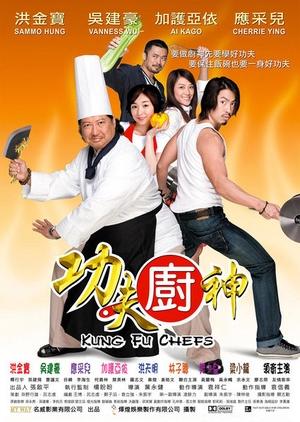 Kung Fu Chefs 2009 (Hong Kong)