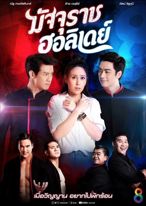 Majurat Holiday 2019 (Thailand)