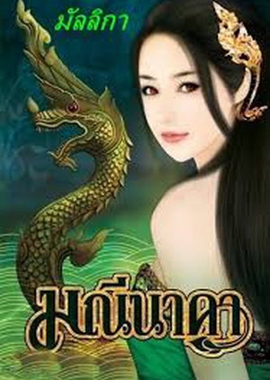 Manee Naka 2019 (Thailand)