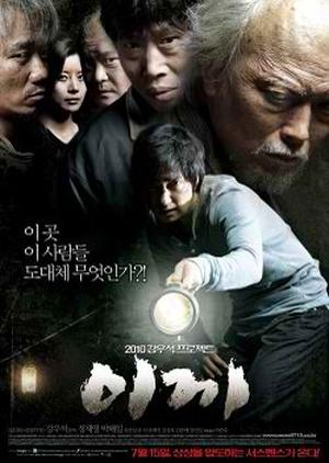 Moss 2010 (South Korea)