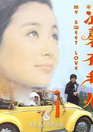 My Sweet Love 1977 (Hong Kong)
