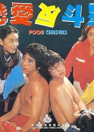 Poor Chasers 1980 (Taiwan)