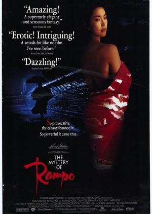 Rampo 1994 (Japan)