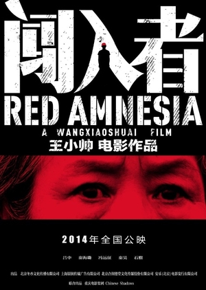 Red Amnesia 2014 (China)