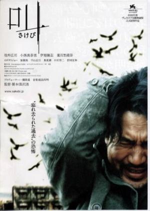 Retribution 2007 (Japan)
