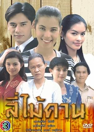 See Mai Karn 1998 (Thailand)