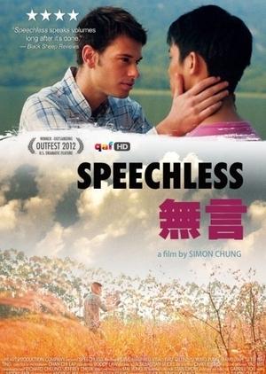 Speechless 2012 (China)