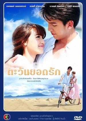 Tawan Yod Rak 2012 (Thailand)