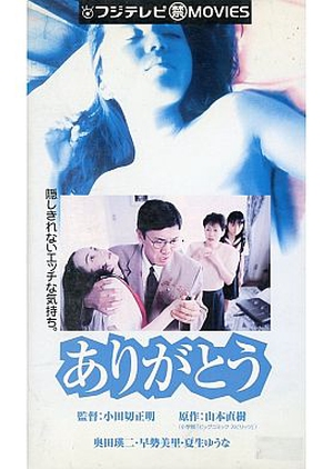 Thanks 1996 (Japan)