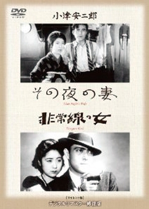 That Night's Wife 1930 (Japan)