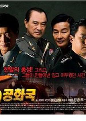The Fifth Republic 2005 (South Korea)