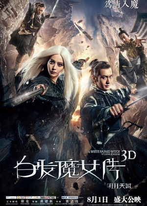 The White Haired Witch of Lunar Kingdom 2014 (China)