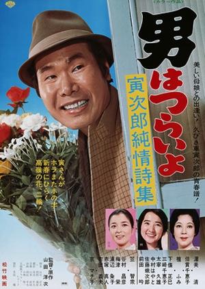 Tora-san 18: Pure Love 1976 (Japan)
