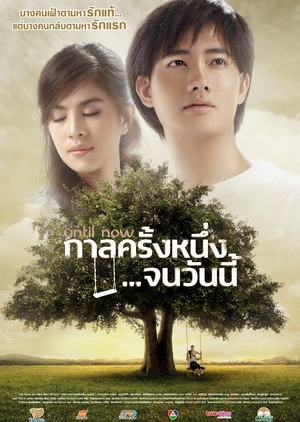 Until Now 2014 (Thailand)