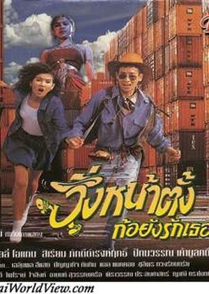 Wing Na Tang Gor Yang Ruk Ter 1992 (Thailand)
