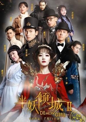 Demon Girl 2 (China) 2016
