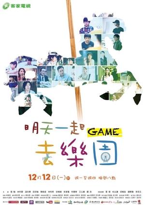 Game (Taiwan) 2016