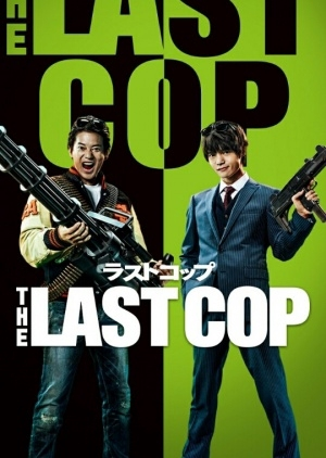 The Last Cop: Another Story (Japan) 2016