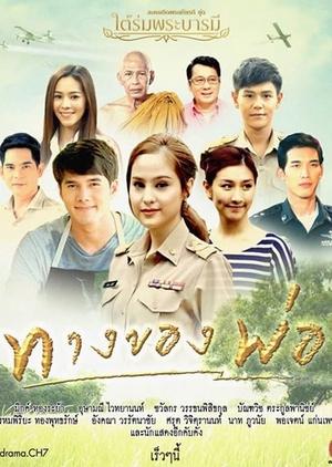 Tai Rom Pra Baramee: Tahng Kong Por (Thailand) 2016