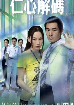 A Great Way to Care 2011 (Hong Kong)