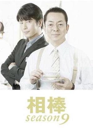Aibou: Season 9 2010 (Japan)