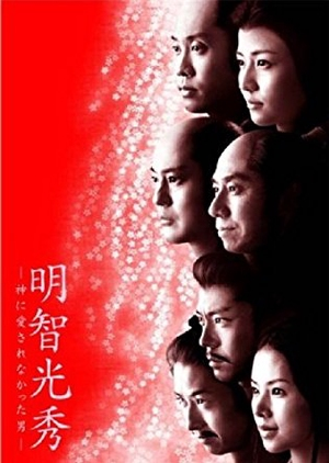 Akechi mitsuhide: Kami ni ai sarenakatta otoko 2007 (Japan)