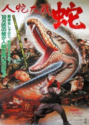 Calamity of Snakes 1982 (Taiwan)
