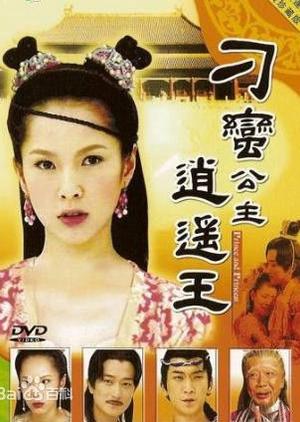Diao Mang Gong Zhu Xiao Yao Wang 2002 (China)