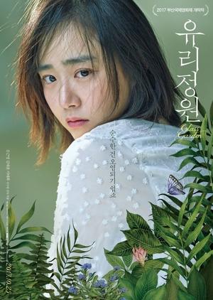 Glass Garden 2017 (South Korea)