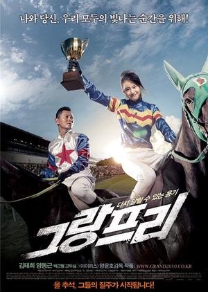 Grand Prix 2010 (South Korea)