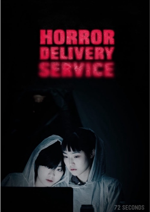 Horror Delivery Service 2016 (South Korea)