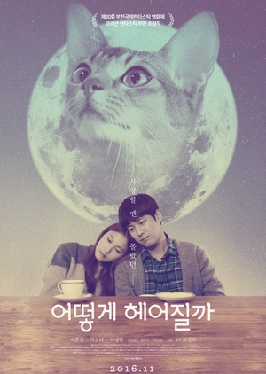 How to Break up with My Cat 2016 (South Korea)