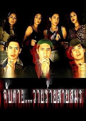 Jub Tai Wairai Sai Samorn 1998 (Thailand)