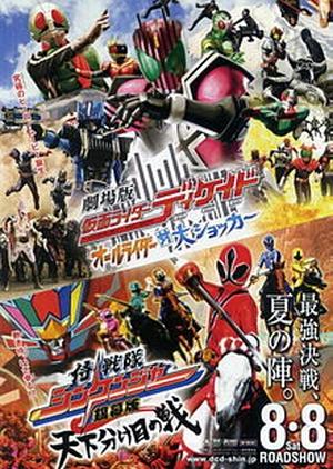 Kamen Rider Decade: All Riders vs. Dai-Shocker 2009 (Japan)