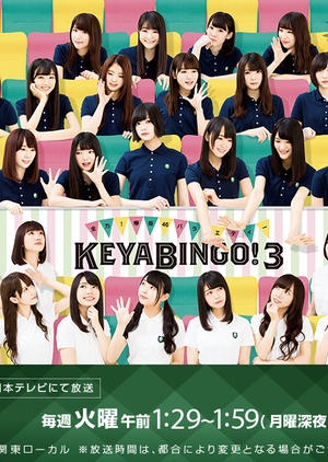KeyaBingo!: Season 3 2017 (Japan)