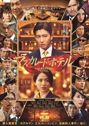Masquerade Hotel 2019 (Japan)