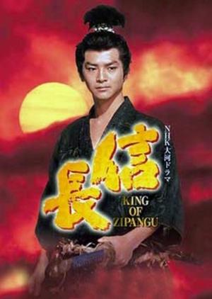 Nobunaga 1992 (Japan)