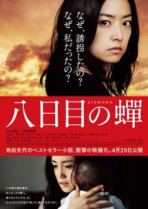 Rebirth 2011 (Japan)