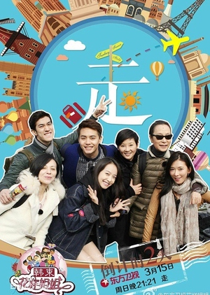 Sisters Over Flowers 2015 (China)