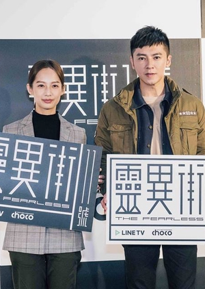 The Fearless 2019 (Taiwan)
