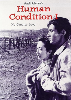 The Human Condition I: No Greater Love 1959 (Japan)