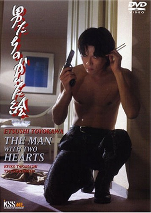 The Man With Two Hearts 1996 (Japan)