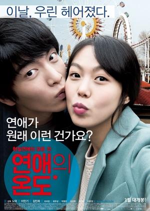 Very Ordinary Couple 2013 (South Korea)